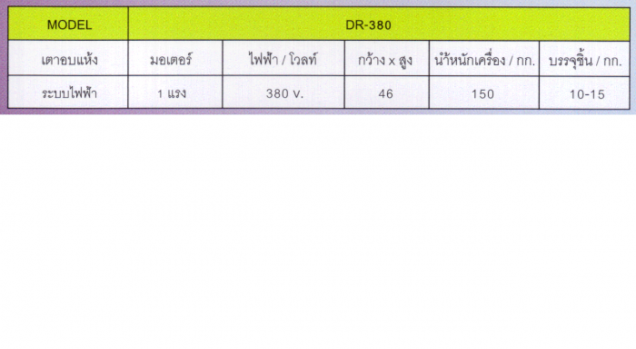 DR2 700x385